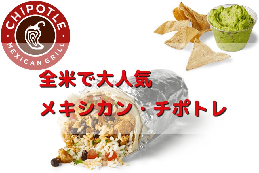 【ラスベガス】メキシコ料理チポトレ人気チェーン店の注文方法をわかりやすく紹介