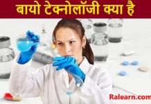 biotechnology kya hai career kaise bnaye