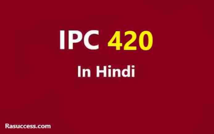 IPC 420 in Hindi