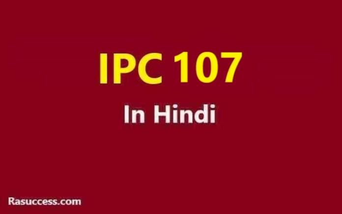 IPC 107 in Hindi