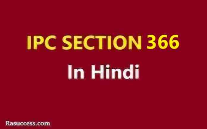 IPC 366 in Hindi