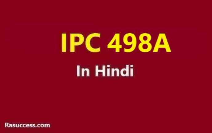 IPC 498A in Hindi