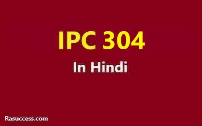 ipc-304-in-hindi