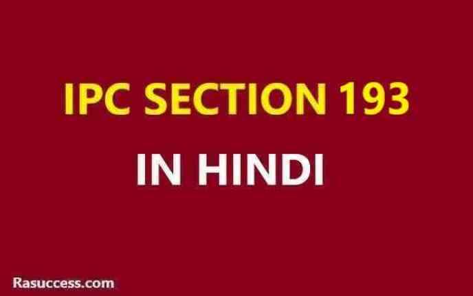 IPC 193 in Hindi