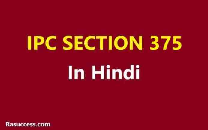IPC 375 in Hindi