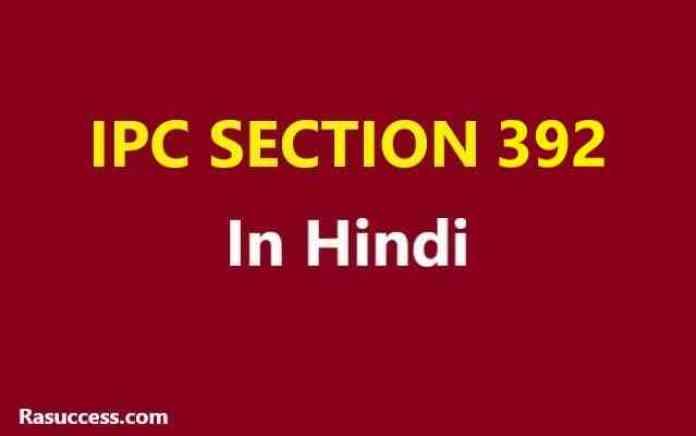 IPC 392 in Hindi