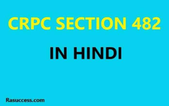 CRPC 482 in Hindi
