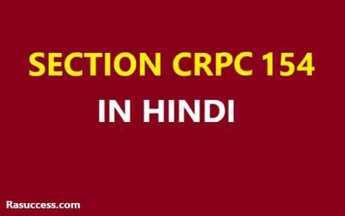 CRPC Section 154 in Hindi