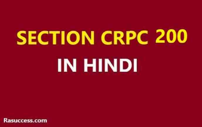 CrPC section 200 in Hindi