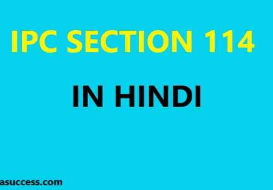 IPC Section 114 in Hindi