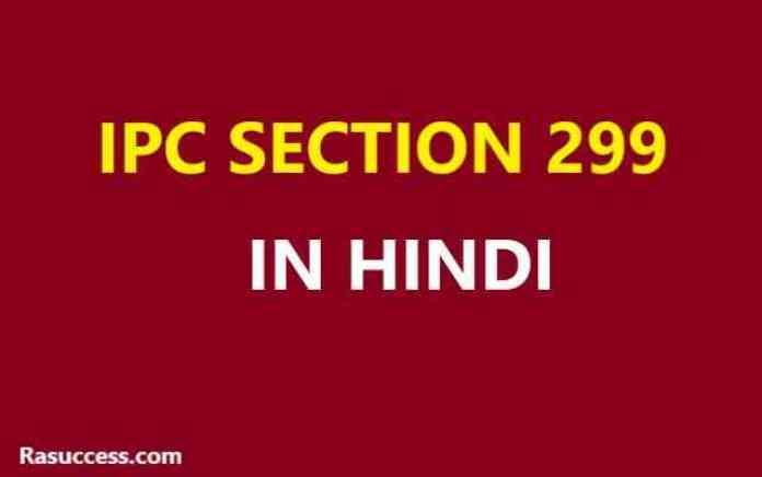 IPC Section 299 in Hindi