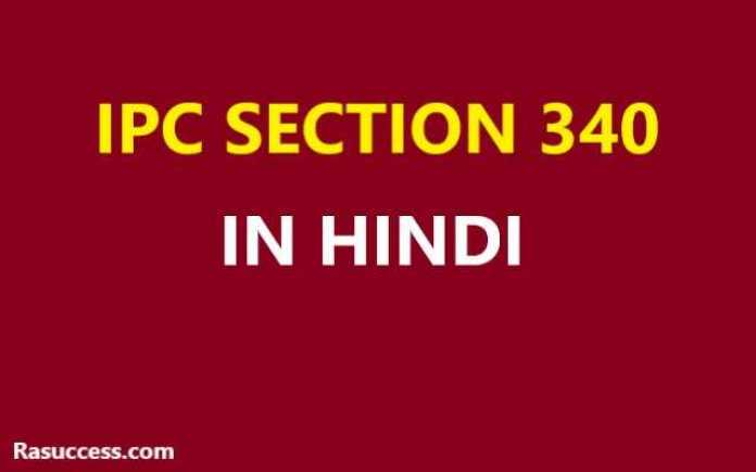 IPC 340 in Hindi