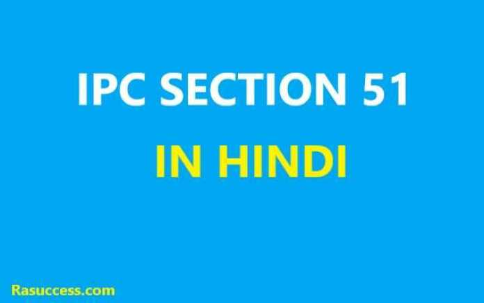 IPC 51 in Hindi