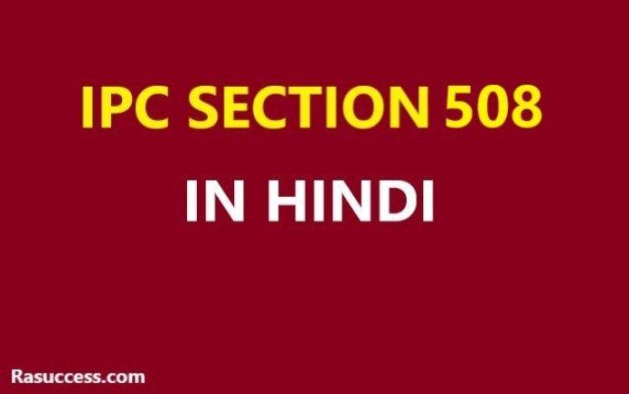 IPC Section 508 in Hindi