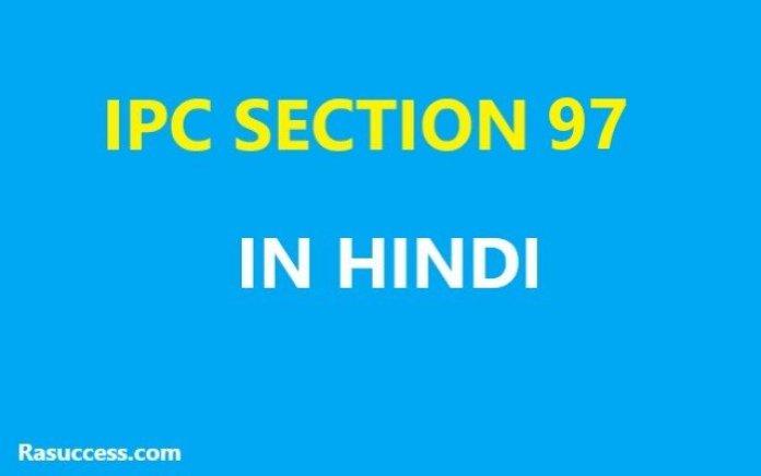 IPC Section 97 in Hindi