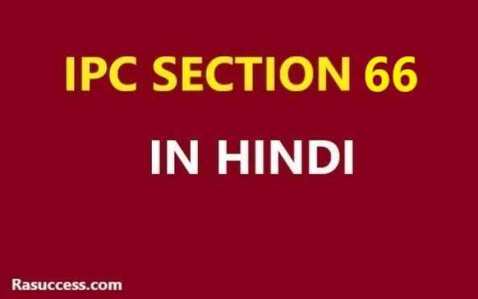 IPC Section 66 in Hindi