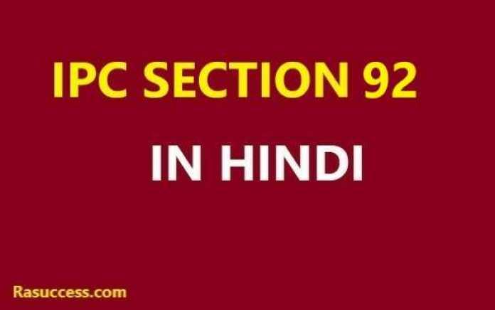 IPC Section 92 in Hindi