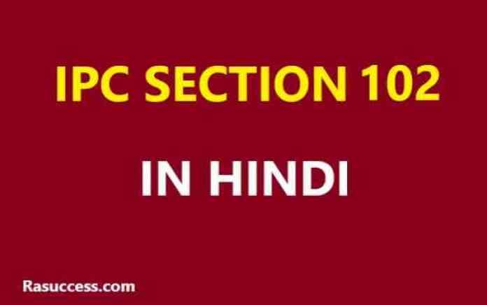 IPC Section 102 in Hindi