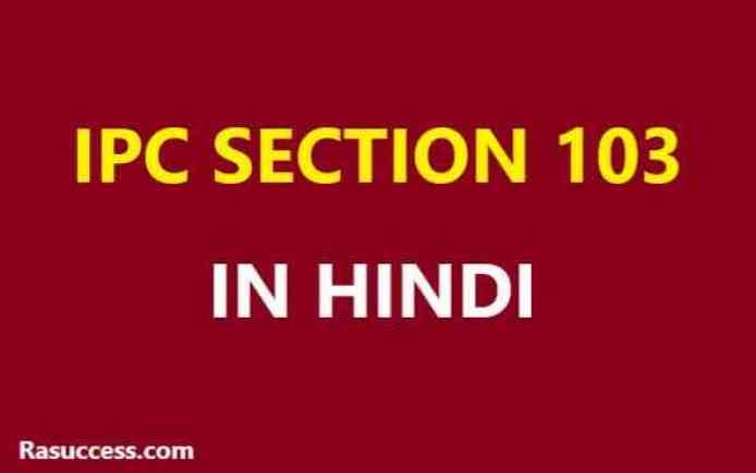 IPC Section 103 in Hindi