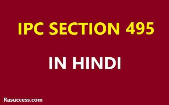 IPC section 495 in Hindi