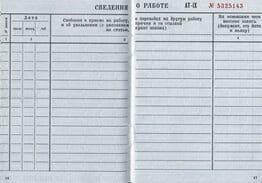 Как сделать дубликат трудовой книжки