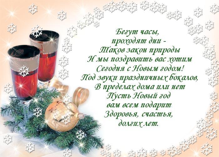 Поздравление на новый год коллегам в стихах короткие