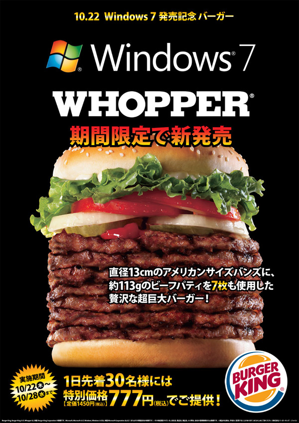 Seven Layers of Beef for seven days in Japan