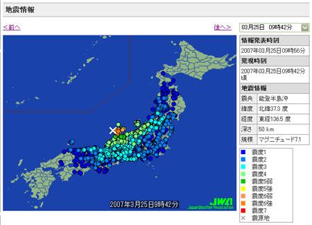 石川県能登沖で地震発生(2007年3月25日午前9時42分)