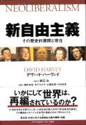 デヴィッド・ハーヴェイ著『新自由主義 その歴史的展開と現在』(作品社)