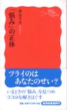 香山リカ『「悩み」の正体』(岩波新書)