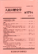 東京歴史科学研究会『人民の歴史学』171号