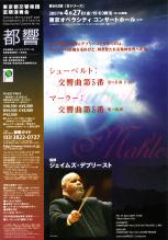 都響第643回定期演奏会(2007年4月27日)