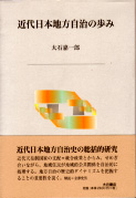 大石嘉一郎『近代日本地方自治の歩み』(大月書店)