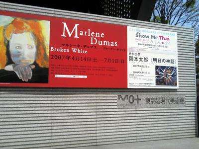 東京都現代美術館 マルレーネ・デュマス展