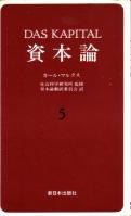 『資本論』新書版第5分冊(新日本出版社)