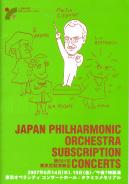 日本フィルハーモニー交響楽団第591回定期演奏会
