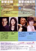 東京交響楽団 第546回定期演奏会(チラシ)
