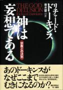 リチャード・ドーキンス『神は妄想である 宗教との決別』(早川書房)