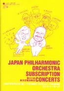 日本フィルハーモニー交響楽団第593回東京定期演奏会