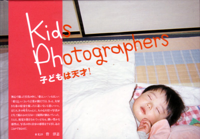 Kids Photographers 子どもは天才!