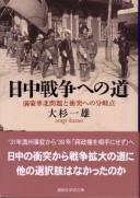 大杉一雄『日中戦争への道』(講談社学術文庫)