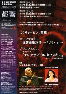 東京都交響楽団第653回定期演奏会