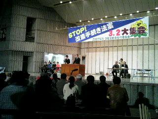 STOP!改憲手続き法案3・2大集会