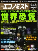 『週刊エコノミスト』2008年1月1日・8日合併号(毎日新聞社)