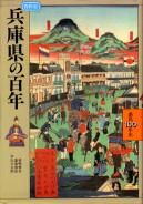 『兵庫県の百年』(山川出版社)