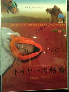 「トゥヤーの結婚」ポスター(Bunkamura ル・シネマにて)