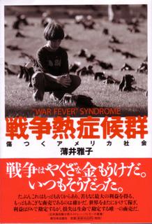 薄井雅子『戦争熱症候群』(新日本出版社)