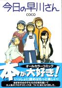 COCO『今日の早川さん1』(早川書房)