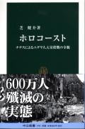 芝健介『ホロコースト』(中公新書)
