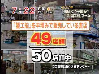 「めざましテレビ」で『蟹工船』(2008年5月27日放送)